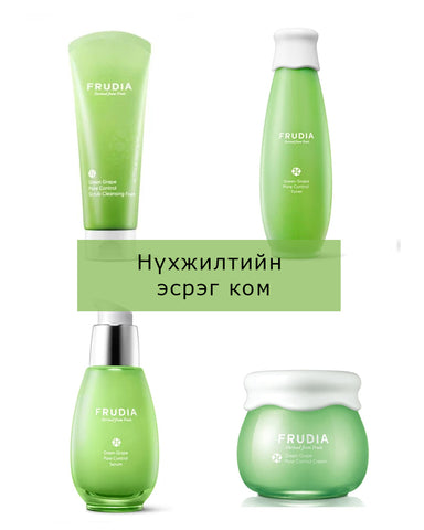 Green Grape Pore Control Set