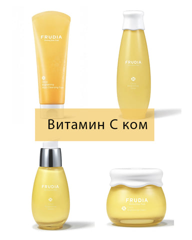 Citrus Brightening Set