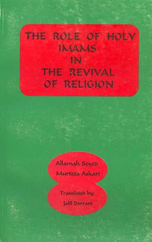 The Role of Holy Imams in Revival of Religion.(Vol