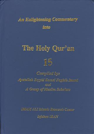 The Light of Holy Quran vol. 15