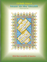 110 Hadith- Virtues of Imam Ali Ibn Abitalib A.S