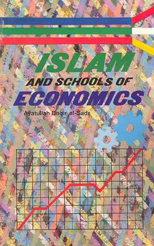 Islam and the School of Economics