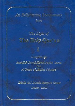 An Enlightening Commentary into The Holy Qur'an vol. 1