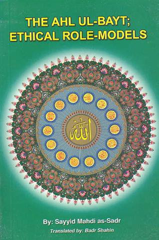 The Ahl-ul- Bayt, Ethical Role Model