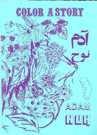 Color a Story, Adam / Nuh