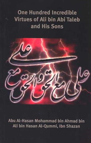 One Hundred Incredible Virtues of Ali bin Abi Talib and His Sons