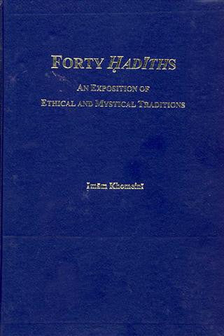 Forty Hadiths, An exposition of Ethical and Mystical Taditions by Imam Khomeini