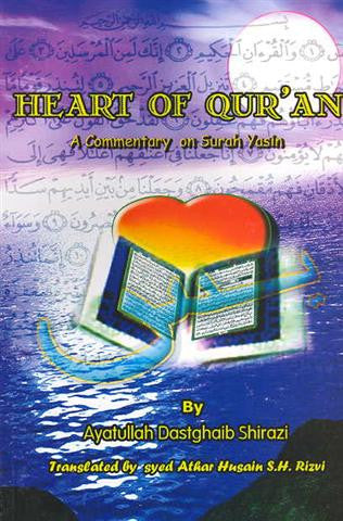 Heart of Quran, A commentary on Surah Yasin