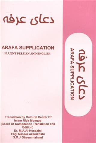 Arafa Supplication ( Dua'i Arafa )
