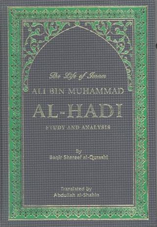 The Life of Imam Ali bin Muhammad Al-Hadi (a.s )