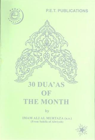 30 Dua'as of the Month