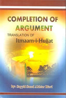 Completion of Argument