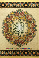 Al-Quran Al-Kareem color coded tajweed rules (medium size)