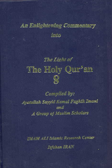 An Enlightening Commentary into The Holy Qur'an vol. 11