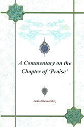 A Commentary on the Chapter of Praise (Sura Al-Hamd)