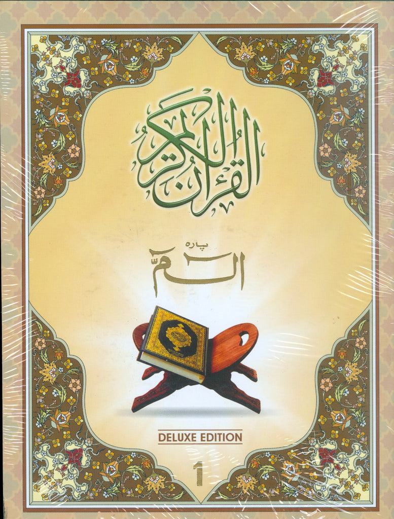 The Holy Quran in 30 separate parts, Deluxe Edition