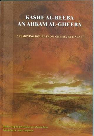 Kashf Al-Reeba (Removing Doubt from Gheeba Rulings)