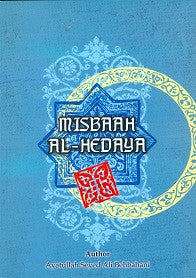 Misbah Al-Hedaya (The Lamp of Guidance)