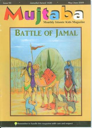 Mujtaba magazine, Issue 93
