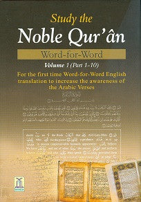 Meaning of the Noble Quran, word for word English translation. A 3 volume set H/B