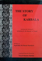 The Story of Karbala by Ali Nazari Munfarid