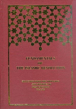 Fundamentals of Islamic Revolution/ Selections from the thoughts and opinion of Imam Khomeini