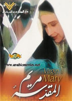 Saint Mary (a.s)Arabic & Persian with English, French, Spanish & Swahili Subtitles