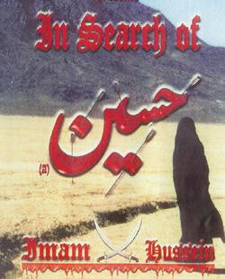 In Search of Imam Hussein A.S