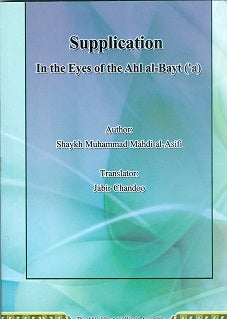 Supplication in the eyes of the Ahl Al-Bayt (a.s) P/B