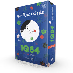 1Q84 - هاروكي موراكامي