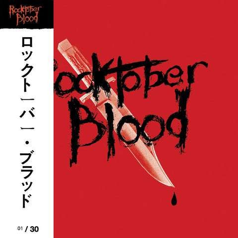 Rocktober Blood - OST Test Press Vinyl