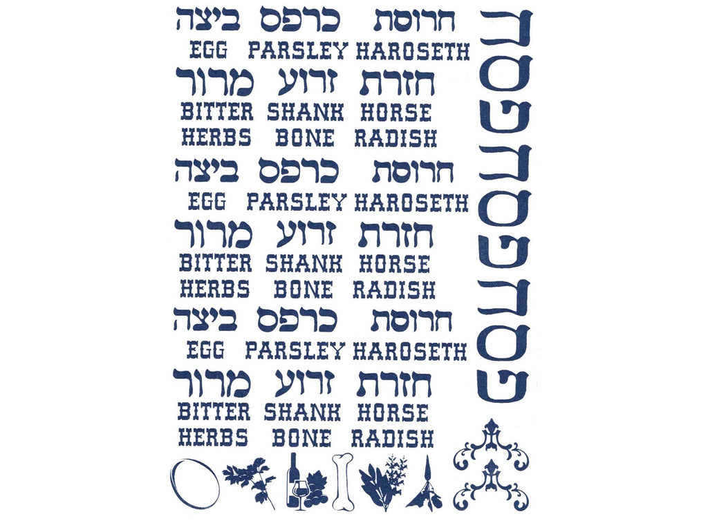 "Hebrew Seder Plate Graphics 5"" X 7"" Card  Blue #1174 Fused Glass Decals"