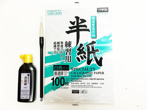 Calligraphy set: beginner 100 ct paper