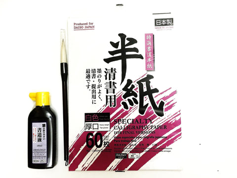 Calligraphy set: intermediate 60 ct paper
