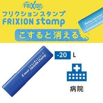 Pilot FriXion Erasable Stamp - Blue Hospital for Planners, Schedulers