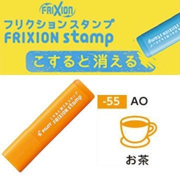 Pilot FriXion Erasable stamps - Orange Coffee / Tea Cup for Planners, Schedulers