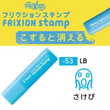Pilot FriXion Erasable Stamps - Scared Scream face icon for Planners, Bullet Journals