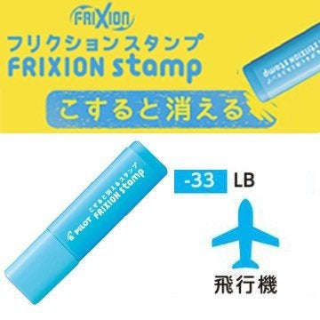 Pilot FriXion Erasable Stamp - Light Blue Airplane for Travel, Planners, Schedulers