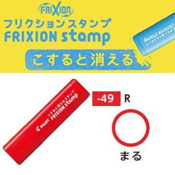 Pilot FriXion Erasable stamps - Red Circle for Planners, Organizers
