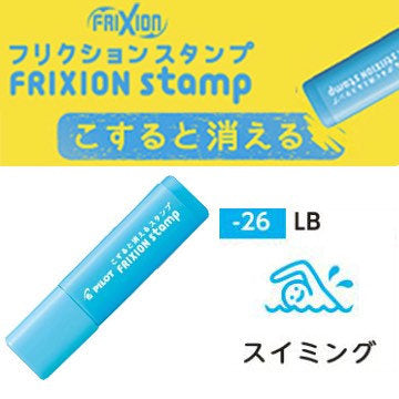 Pilot FriXion Erasable Stamps - Blue Swimming Exercise Activity Icon for Planners