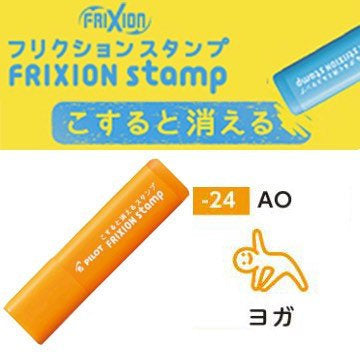 Pilot FriXion Erasable Stamps - Orange Yoga Fitness Exercise Icon for Planners