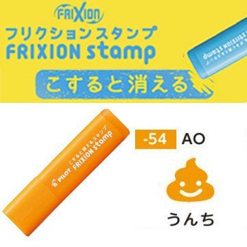Pilot FriXion Erasable Stamps - Orange Poop Emoji for Planners, Schedulers