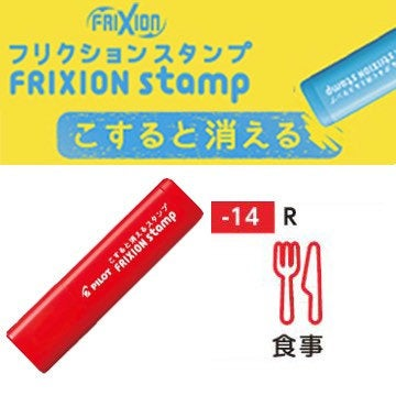 Pilot FriXion Erasable stamps - Red Knife & Fork for Lunch, Dinner, Meal Planners