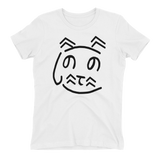 Cat created with Japanese hiragana, cute cat on a shirt.