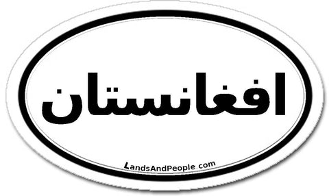 افغانستان‬ Afghanistan Sticker Oval in Pashto Black and White
