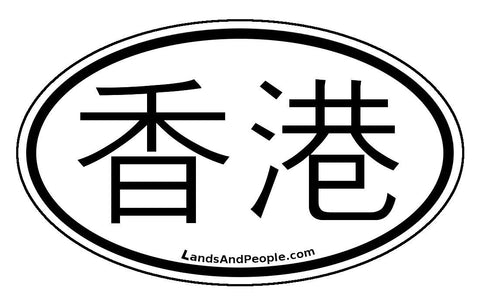 香港 Hong Kong in Chinese Car Sticker Oval Black and White