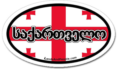 საქართველო sakartvelo Georgia Flag Sticker Oval