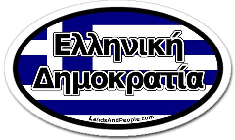 Ελληνική Δημοκρατία Hellenic Republic Greek Flag Sticker Oval