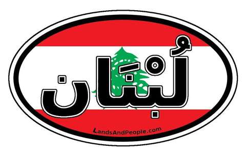 "لبنان‎ ""Lubnān"" Lebanon in Arabic"