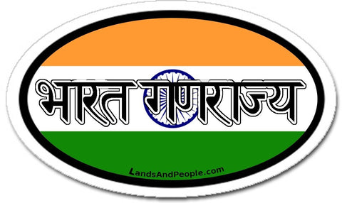 भारत गणराज्य - Bhārat Gaṇarājya, Republic of India Sticker Oval